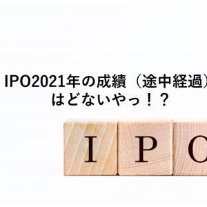 IPO2021年の成績(途中経過)はどないやっ!?