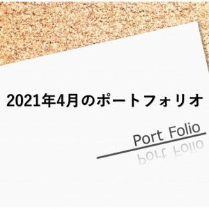 2021年4月のポートフォリオ