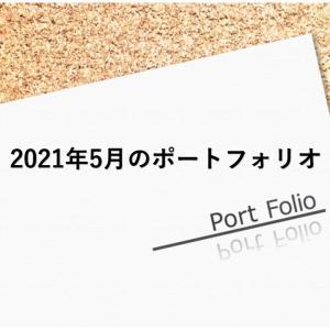 2021年5月のポートフォリオ