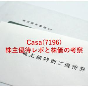 Casa(7196)株主優待レポと株価の考察