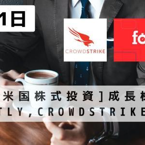 [米国株式投資]成長株Fastly, CrowdStrike買増します!