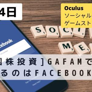 [米国株式投資]GAFAMで一番伸びるのはFacebookだ!