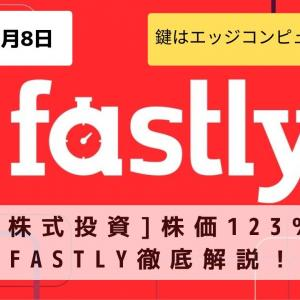 [米国株式投資]株価1年で123%成長「Fastly」徹底解説!
