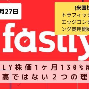 【FSLY】Fastly株価1ヶ月130%成長!割高ではない2つの理由
