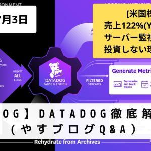 【DDOG】Datadog徹底解説!(やすブログQ&A)