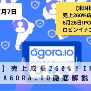 【API】売上成長260%!IPO銘柄Agora.io徹底解説