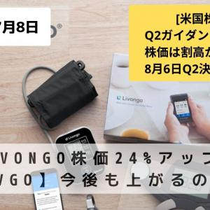 【LVGO】Livongo株価24%アップ!今後も上がるのか?