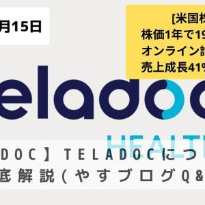 【TDOC】Teladoc(テラドック)について徹底解説(やすブログQ&A)