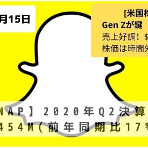 [Snap(スナップ)]2020Q2決算速報!売上17%成長!