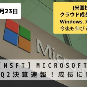 【MSFT】Microsoft 2020Q2決算速報!成長に陰り?