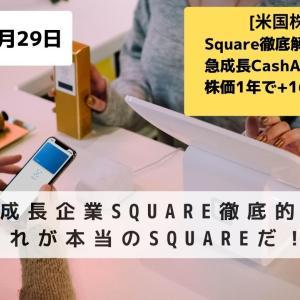 【SQ】急成長企業Square徹底的に解説!これが本当のSquareだ!