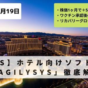 【AGYS】ホテル向けソフトウェア「Agilysys」徹底解説