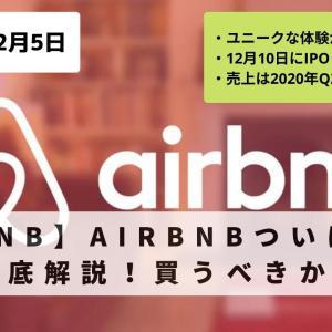 【ABNB】AirbnbついにIPO、徹底解説!買うべきか?