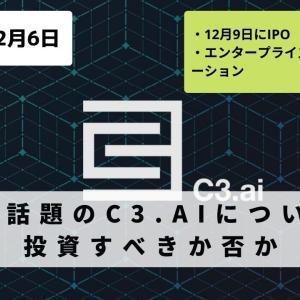 【AI】話題のC3.aiについて考察。買うべきか?