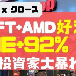 [動画+スライド]MSFT+AMD好決算!個人投資家大暴れ!