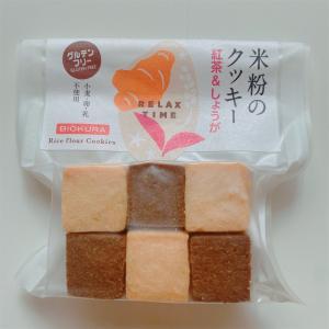 マクロビオティッククッキー 【レビュー】