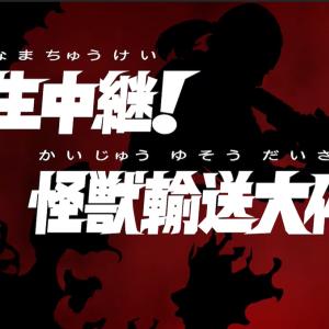 レビュー19日目『ウルトラマンZ 第3話「生中継! 怪獣輸送大作戦」』