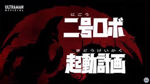 レビュー26日目 『ウルトラマンZ 第4話「二号ロボ 起動計画」』