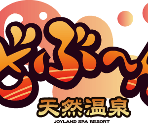 サウナ感想 天然温泉ざぶ~ん 【153日目】