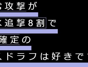 【グラブル】クリムゾンフィンガーちゃん(背水追撃8割TA確定メスドラフ)を楽しみにしてた話