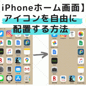 iPhoneホーム画面のアイコンを好きな位置に表示する方法