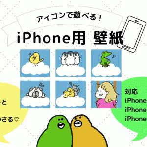 【アイコンで遊べる】iPhone向け壁紙