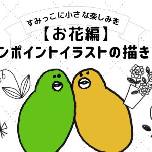 簡単♪ワンポイントイラストの描き方【お花編】