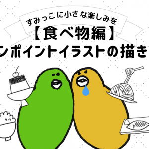 簡単♪ワンポイントイラストの描き方【食べ物編】