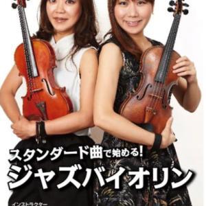 レッスンを受けてのジャズバイオリンの自主練習