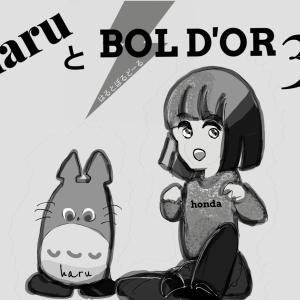 haruとBOL D'OR ③