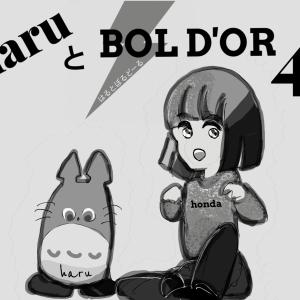 haruとBOL D'OR ④