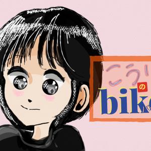 こうりのバイク 55