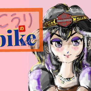 こうりのバイク 102