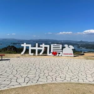 長崎を走る ⅩⅪ 九十九島観光公園