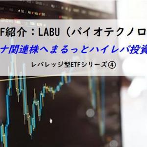 米国ETF紹介:LABU(バイオテクノロジー) ~コロナ関連株へまるっとレバレッジ投資!!最強・最恐レバレッジ型ETF④~