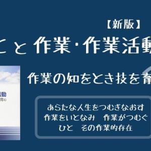 【作業療法】学び直しノート『新版 ひとと作業・作業活動』