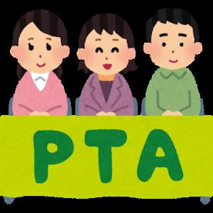 コロナ対策が叫ばれる中 中学校からPTA地域役員の選出を依頼されました