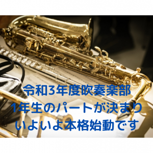 【令和3年度】吹奏楽部1年生のパート分けが終わり、いよいよ本格的に活動が始まります