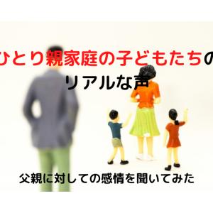 【ひとり親世帯】わが家の子どもたちは「父親」に対してどのような感情があるのか?