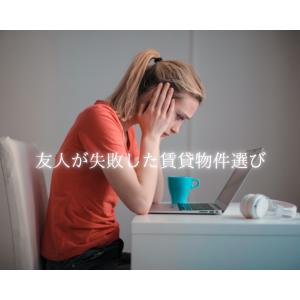 友人が体験した賃貸契約の失敗談【ひとり親家庭】