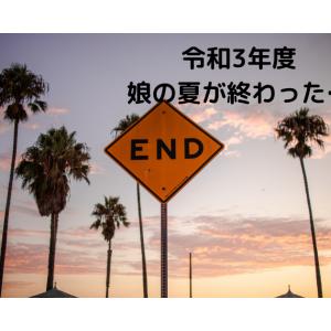 【令和3年度】静岡県吹奏楽コンクールと娘の夏が終わった…
