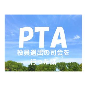 小学校のPTA役員選出の司会者はだれが行うのか?実際の進行は?【PTAの不思議】