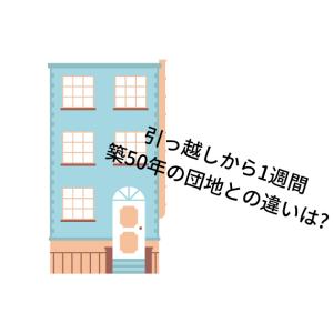 県営住宅に引っ越してきて1週間経過 住み心地はどうなのか前団地(築50年)と軽く比較してみました