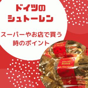 ドイツのクリスマス シュトーレンをスーパーなどお店で買うときのポイント~デュッセルドルフ編~