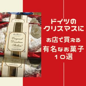 ドイツのスーパーやパン屋で買えるクリスマスの有名なお菓子10選!
