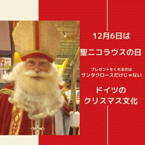 ドイツの聖ニコラウスの日!プレゼントをくれるのはサンタクロースだけじゃないクリスマス文化