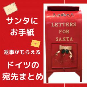 サンタクロースへのお手紙の送り方|お返事がもらえるドイツの宛先住所のまとめ