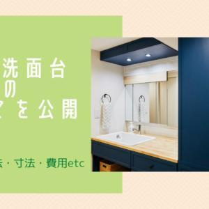 リノベーション造作洗面台の全てをブログで公開