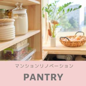 【マンションリノベーション】パントリー収納ブログで公開
