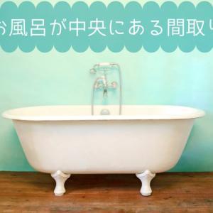 リノベーションした自宅のお風呂が真ん中にある理由